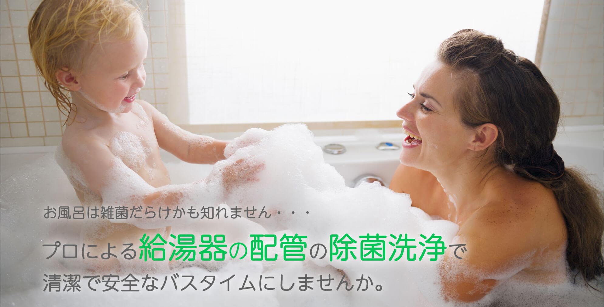 風呂釜の掃除洗浄ならクリーンラボ