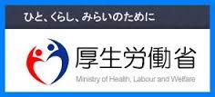 厚生労働省のロゴ、厚生労働省へのリンク
