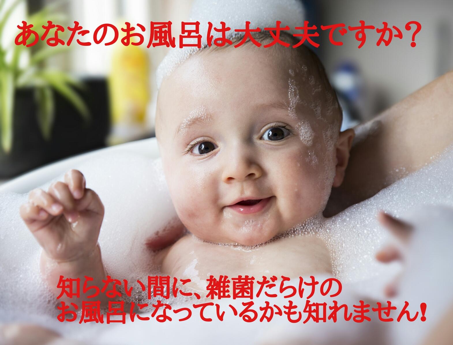 赤ちゃんの入浴写真