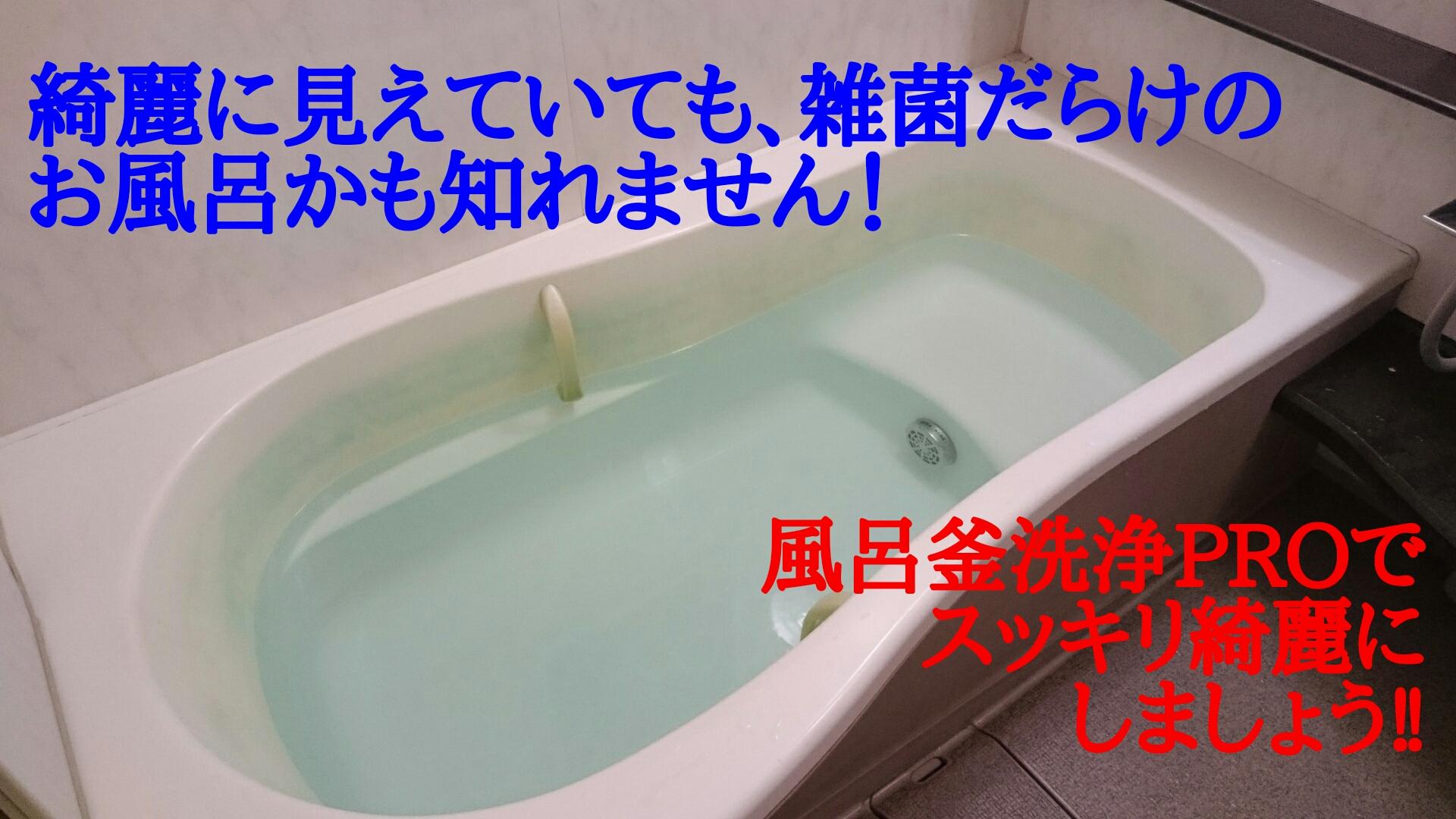 綺麗に見えても雑菌だらけの浴室