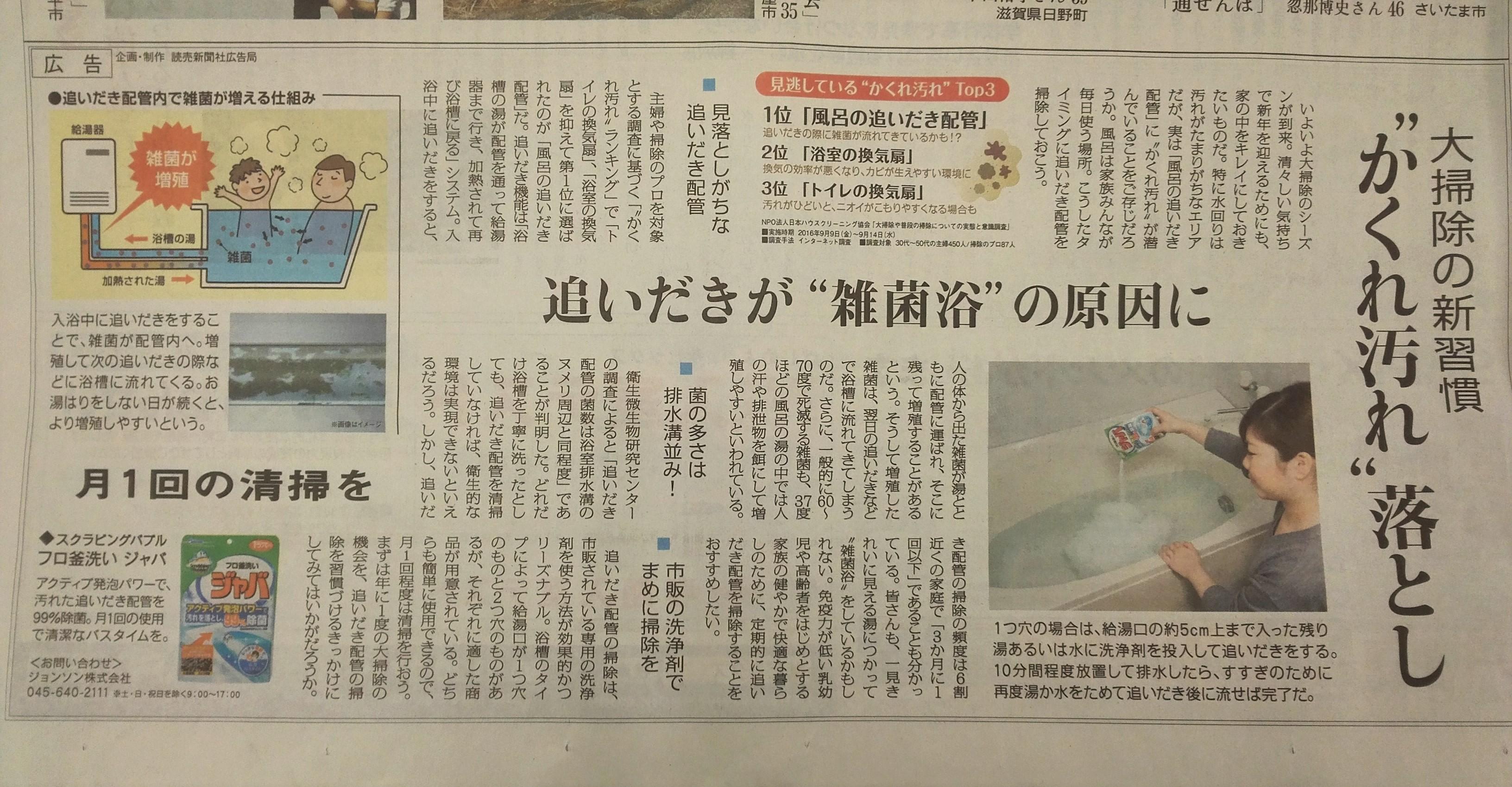 2016年12月11日読売新聞朝刊追いだき配管の汚れ