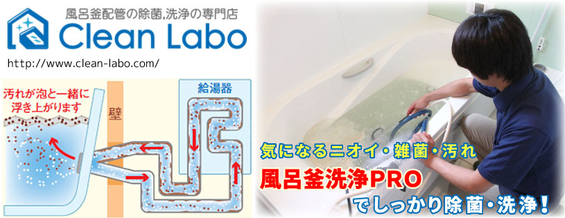 風呂釜洗浄PROのイメージ写真