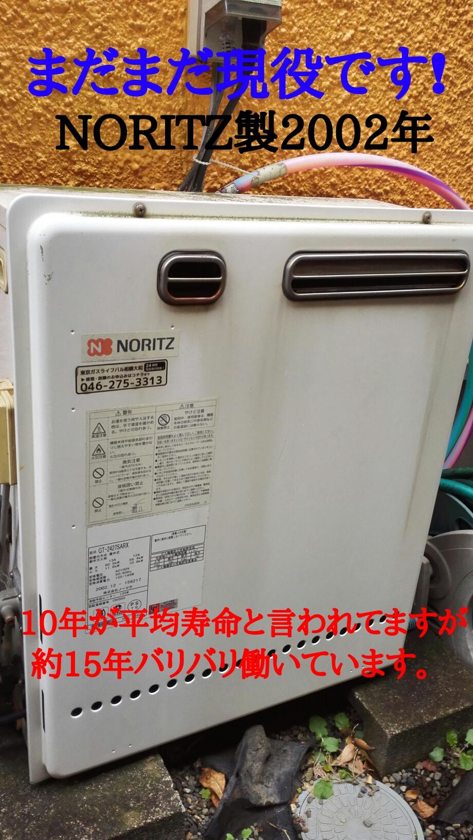 戸建ての給湯器の写真
