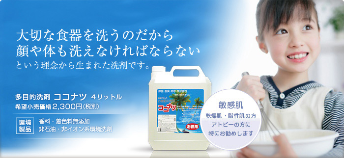 多目的洗剤ココナツの紹介写真