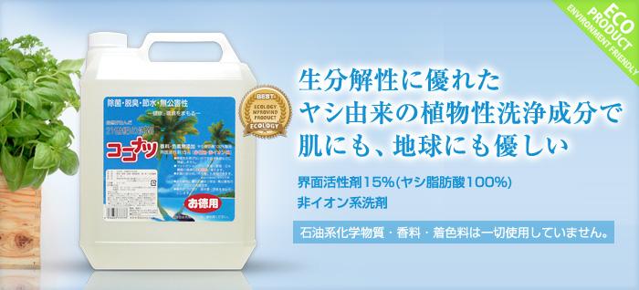 多目的洗剤ココナツの成分紹介写真