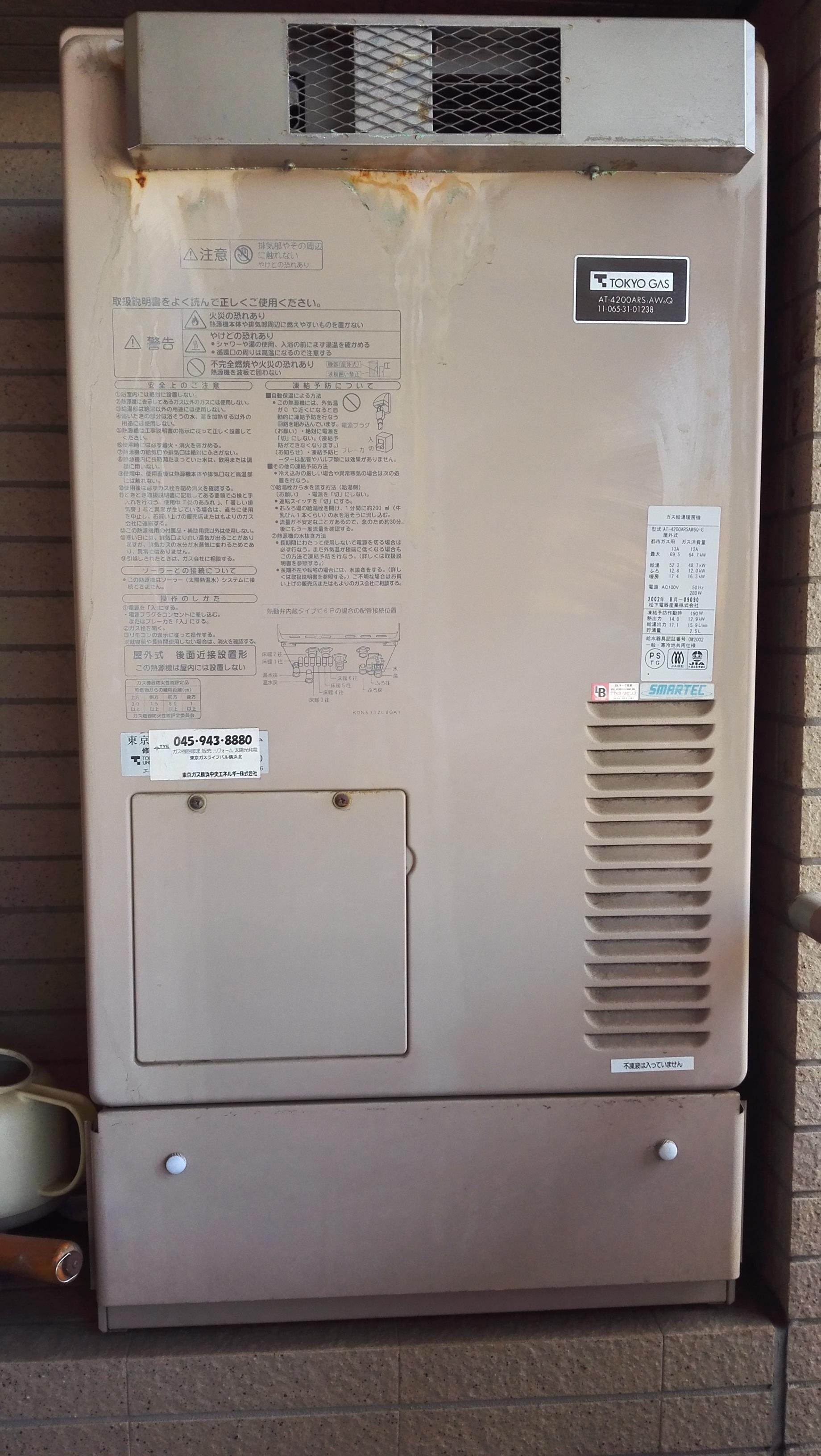 2002年製の給湯器