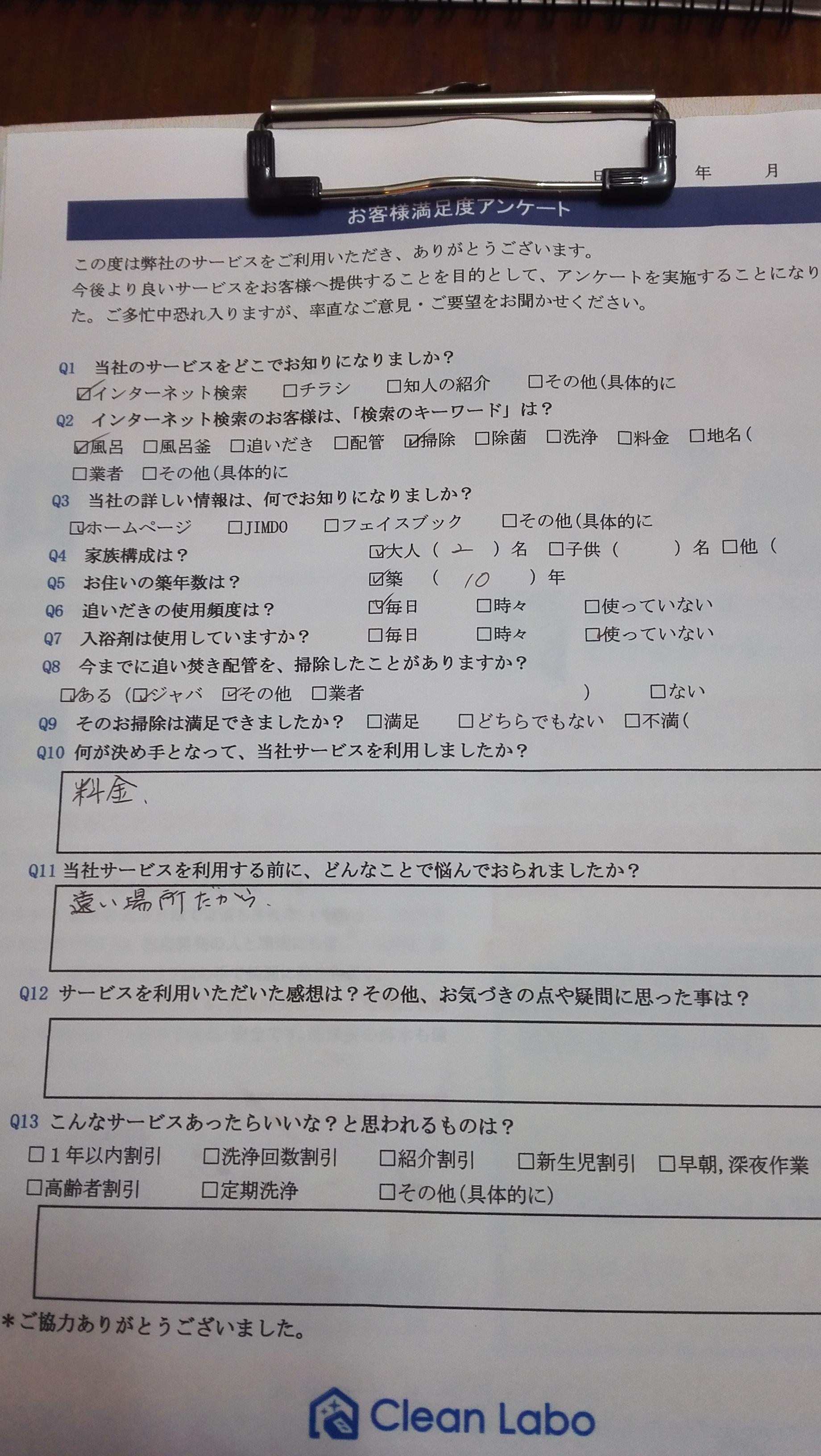 芦ノ湖F様アンケート