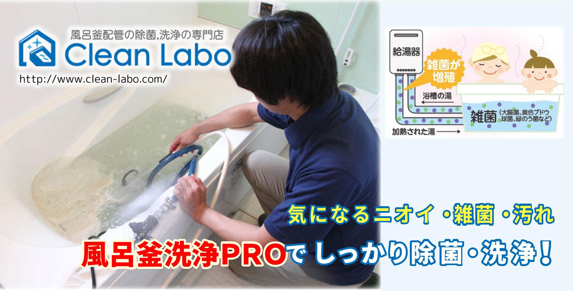 風呂釜洗浄のイメージ