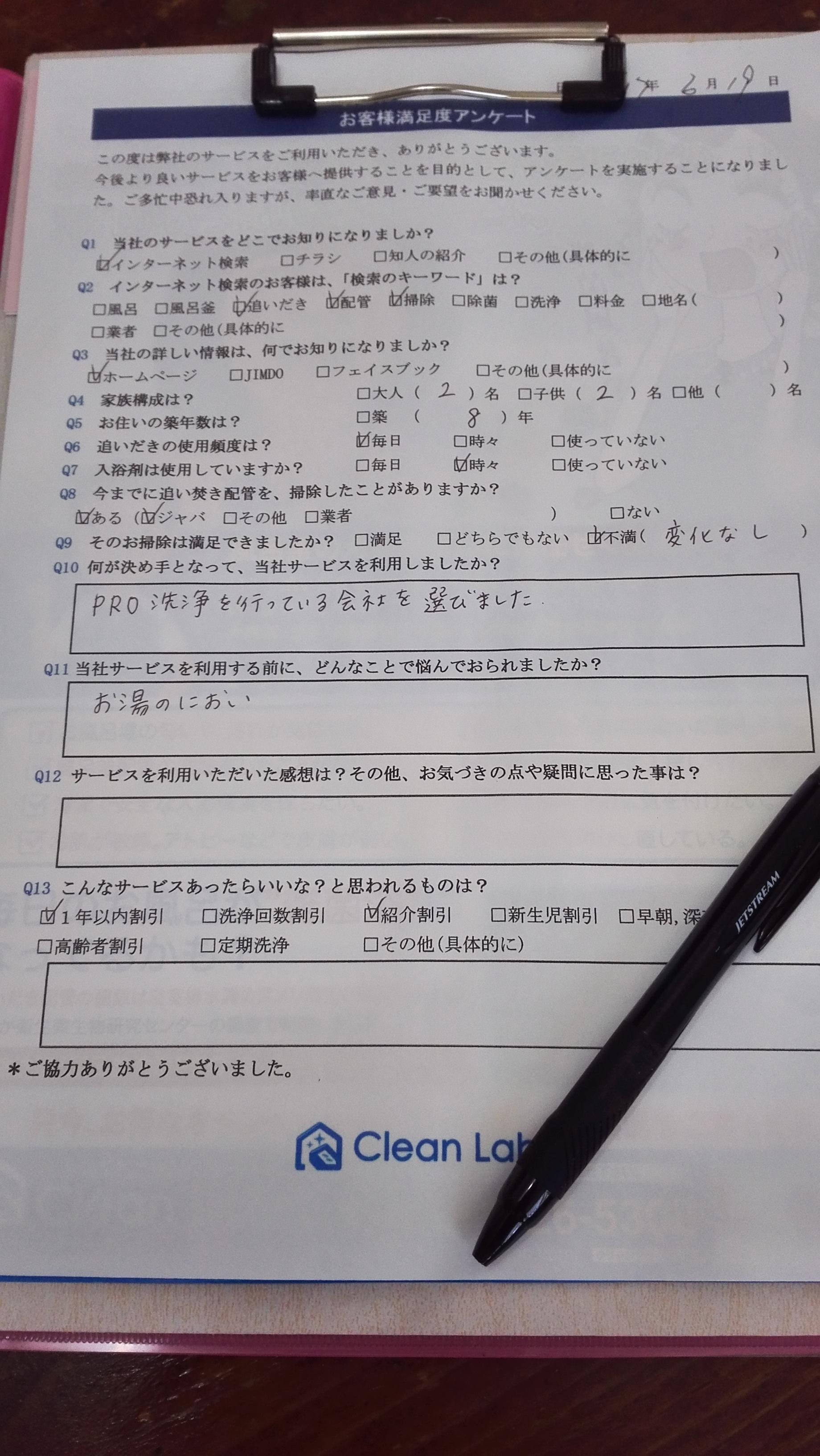 湘南台I様アンケート
