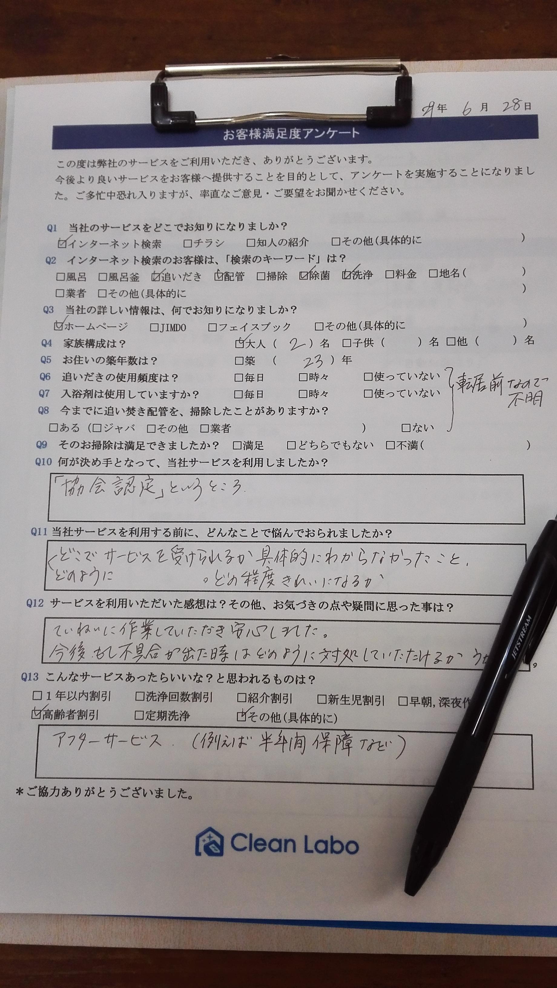 富士見市W様アンケート