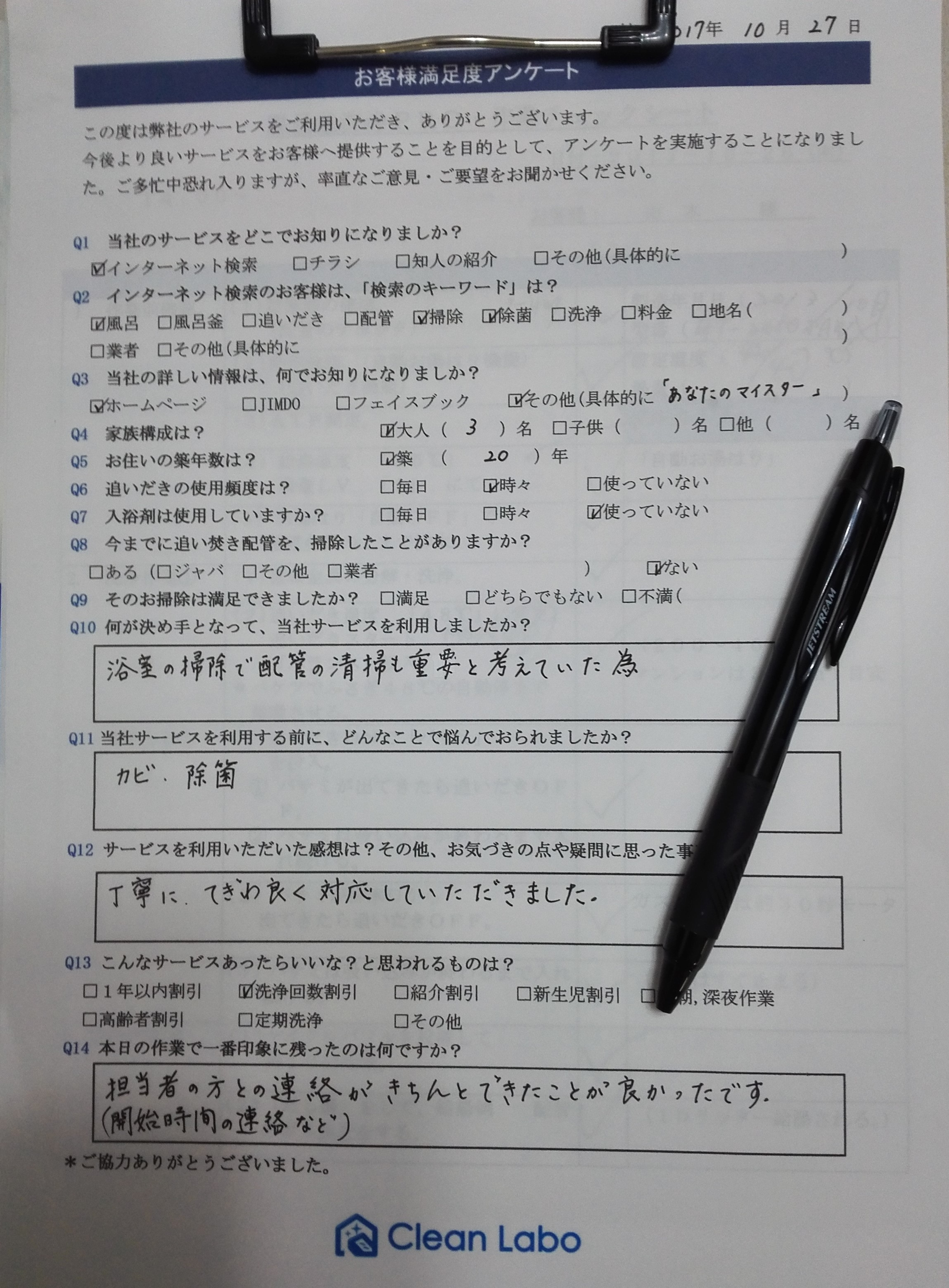 神奈川区S様アンケート