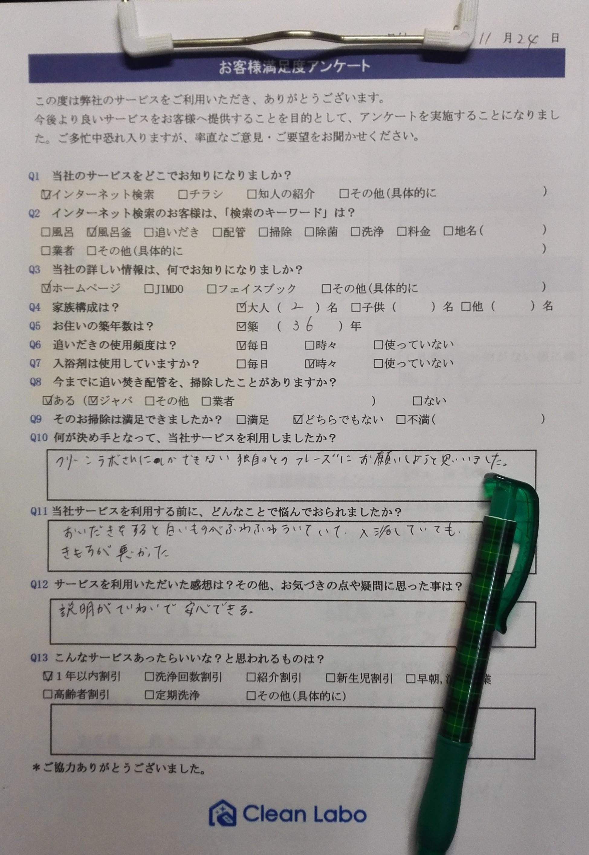 東新小岩M様アンケート