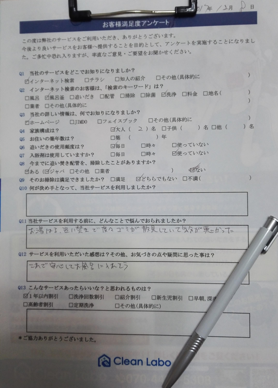 戸塚区Y様アンケート