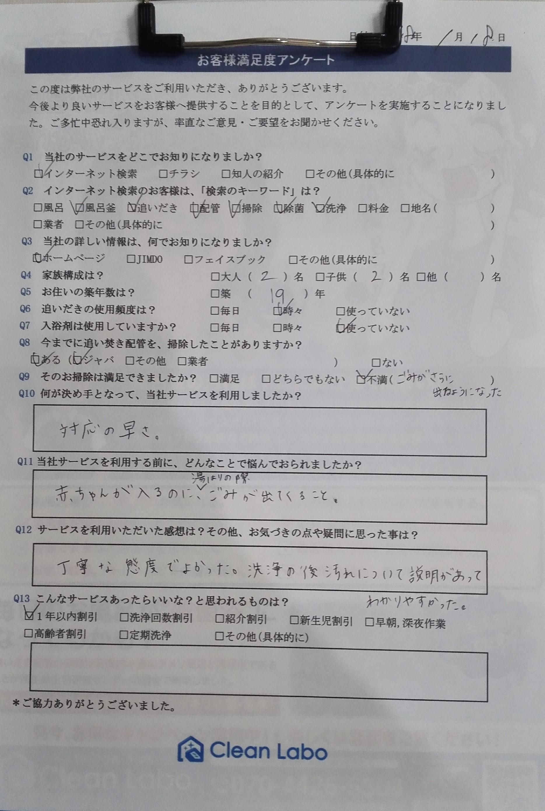 新宿区戸山H様アンケート