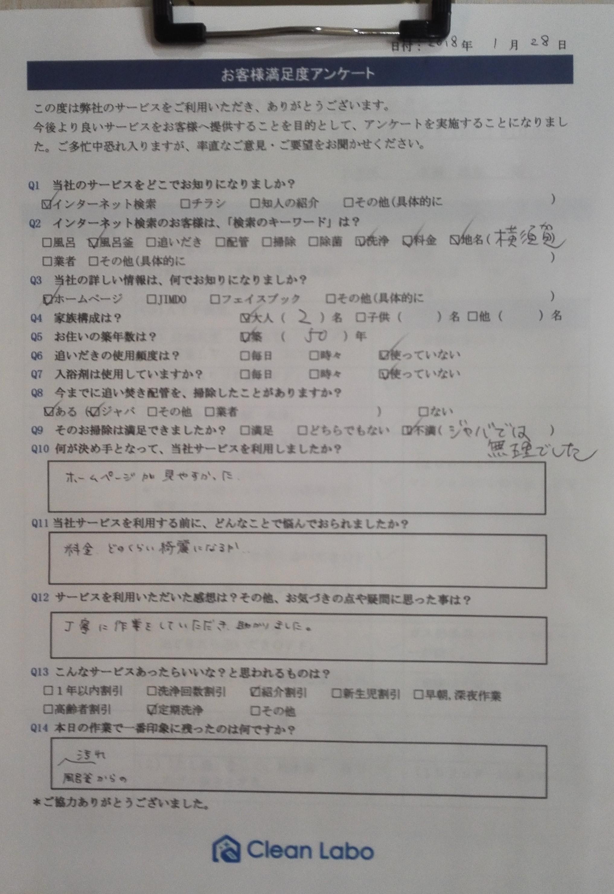 横須賀市T様アンケート