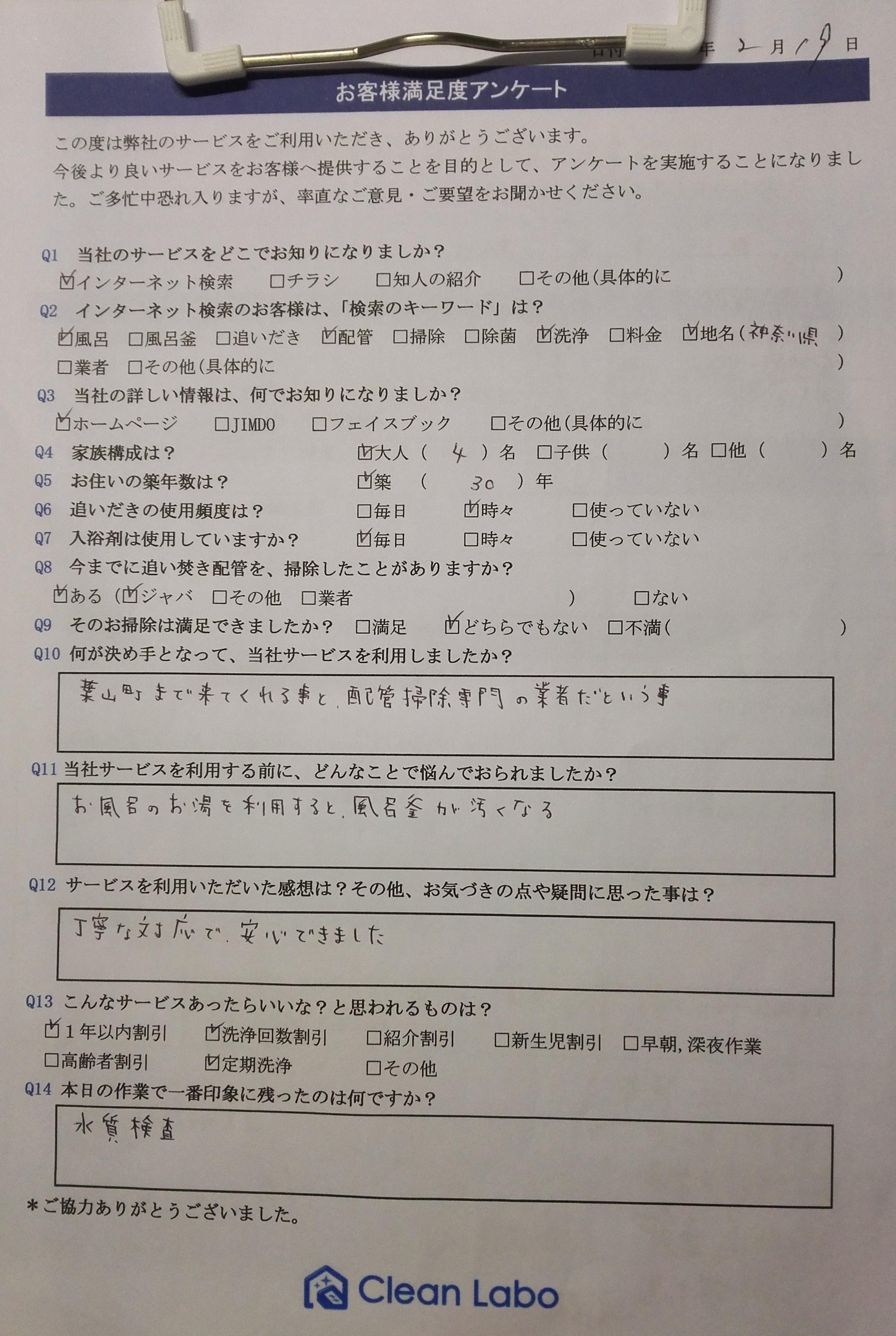 葉山Aアンケート