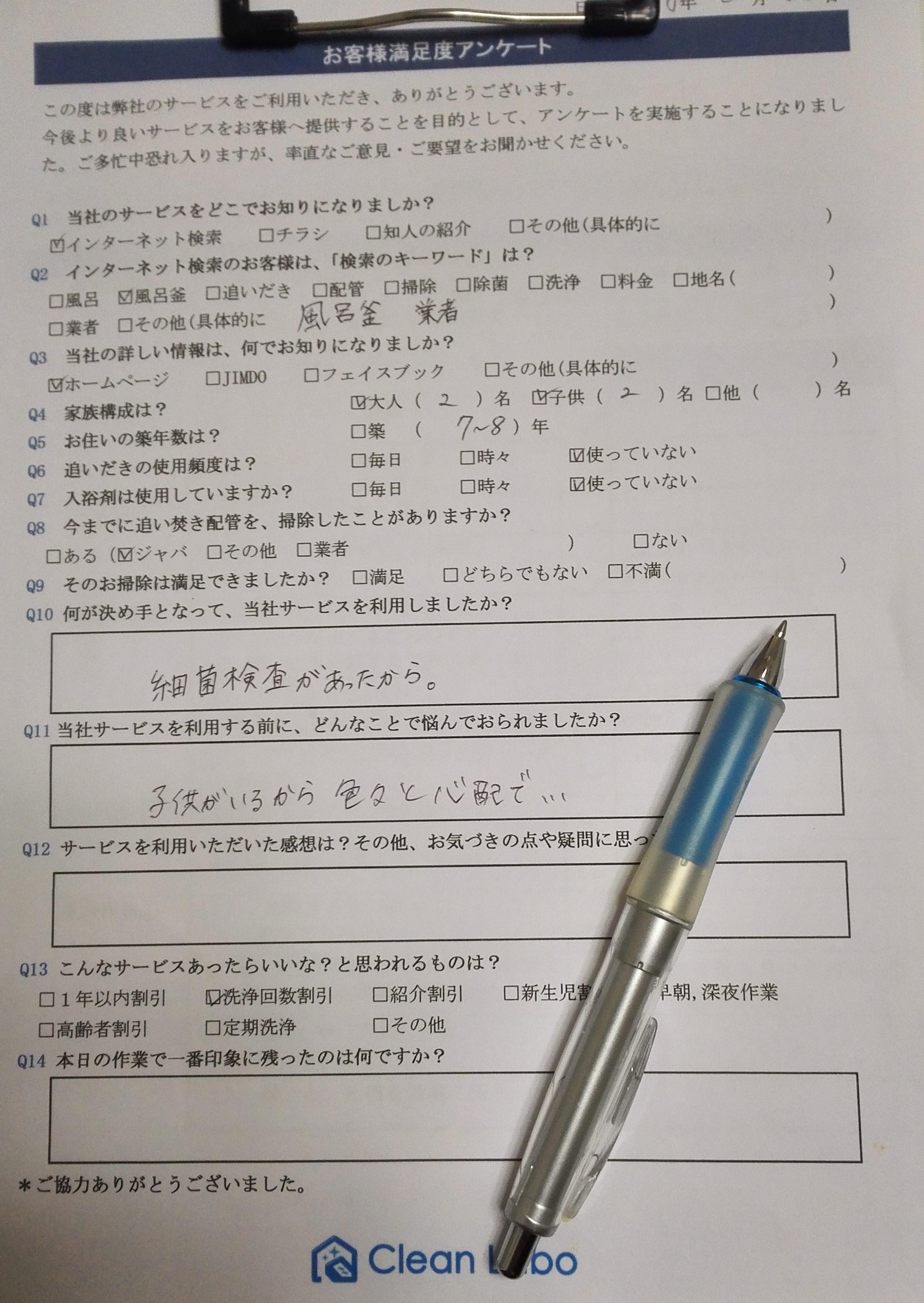成田市O様アンケート